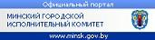 Официальный интернет-портал Минского горисполкома