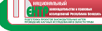 Национальный центр законодательства и правовых исследований Республики Беларусь