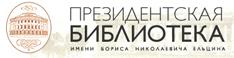 Президентская библиотека им. Б.Н. Ельцина