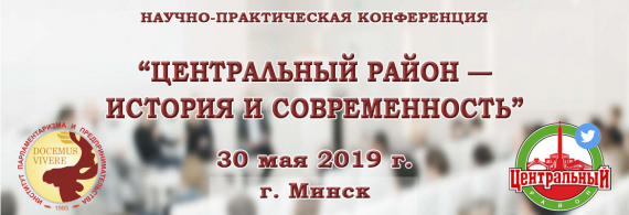 Научно-практическая конференция «Центральный район – история и современность»