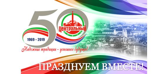 50 лет Центральному району