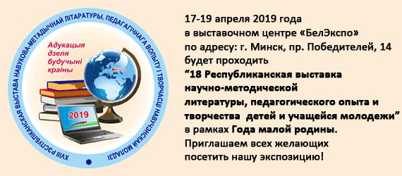 18 Республиканская выставка научно-методической литературы